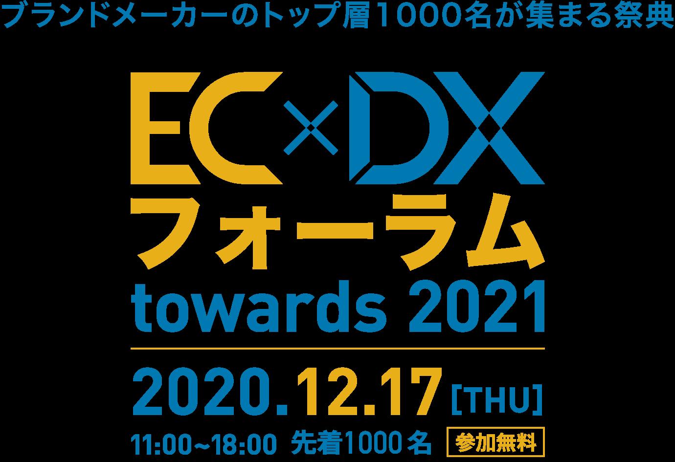 EC×DXフォーラム D2C・デジタルシェルフの近未来
