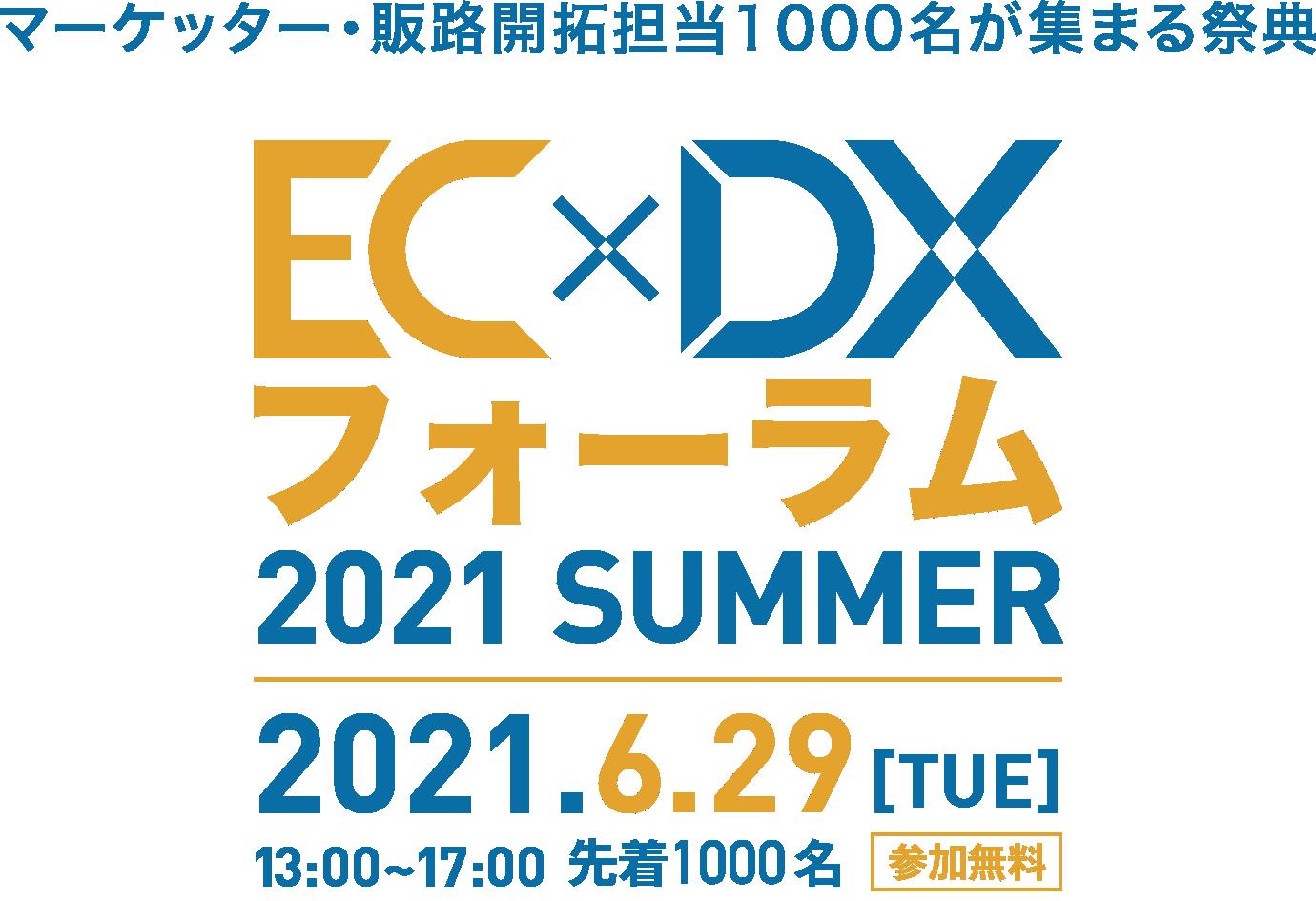 EC×DX towards 2021 2020.12.17【THU】11:00~18:00 先着1000名様