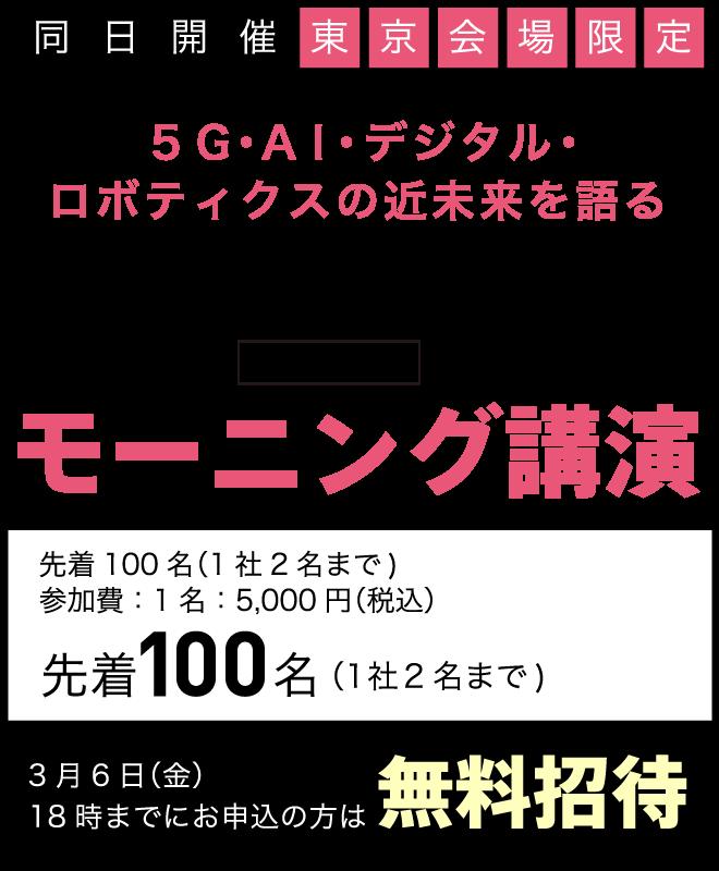 同日開催東京会場限定 モーニング講演