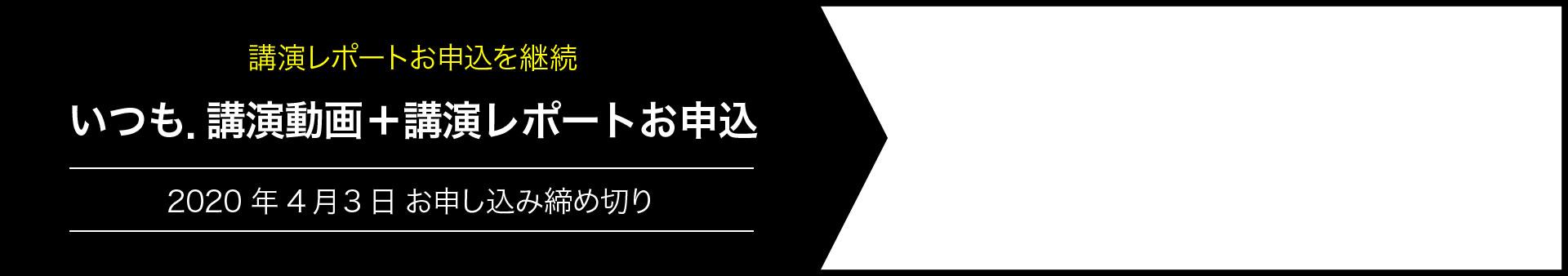 動画+講演レポートお申込み