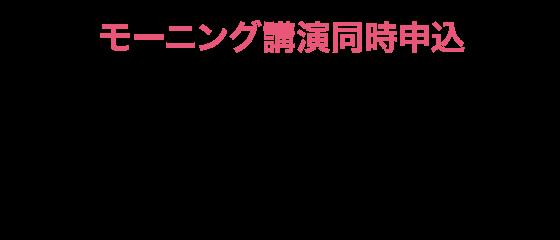 3/18 wed TOKYO 丸の内 モーニング講演同時申込