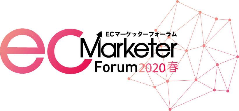 ecMarketerforum ECマーケッターフォーラム 2020春