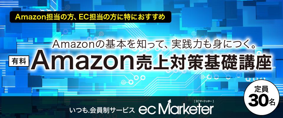 Amazon売上対策基礎講座