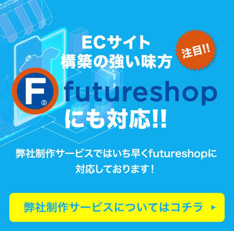 ECサイト構築の強い味方 futureshopにも対応!!