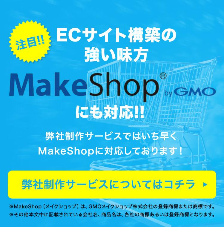 ECサイト構築の強い味方 MakeShopにも対応!
