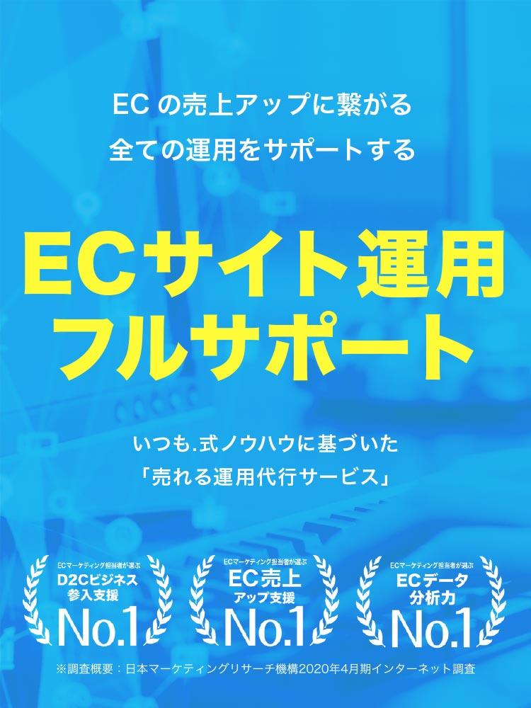 ECの売上アップに繋がる全ての運用をサポートするECサイト運用フルサポート