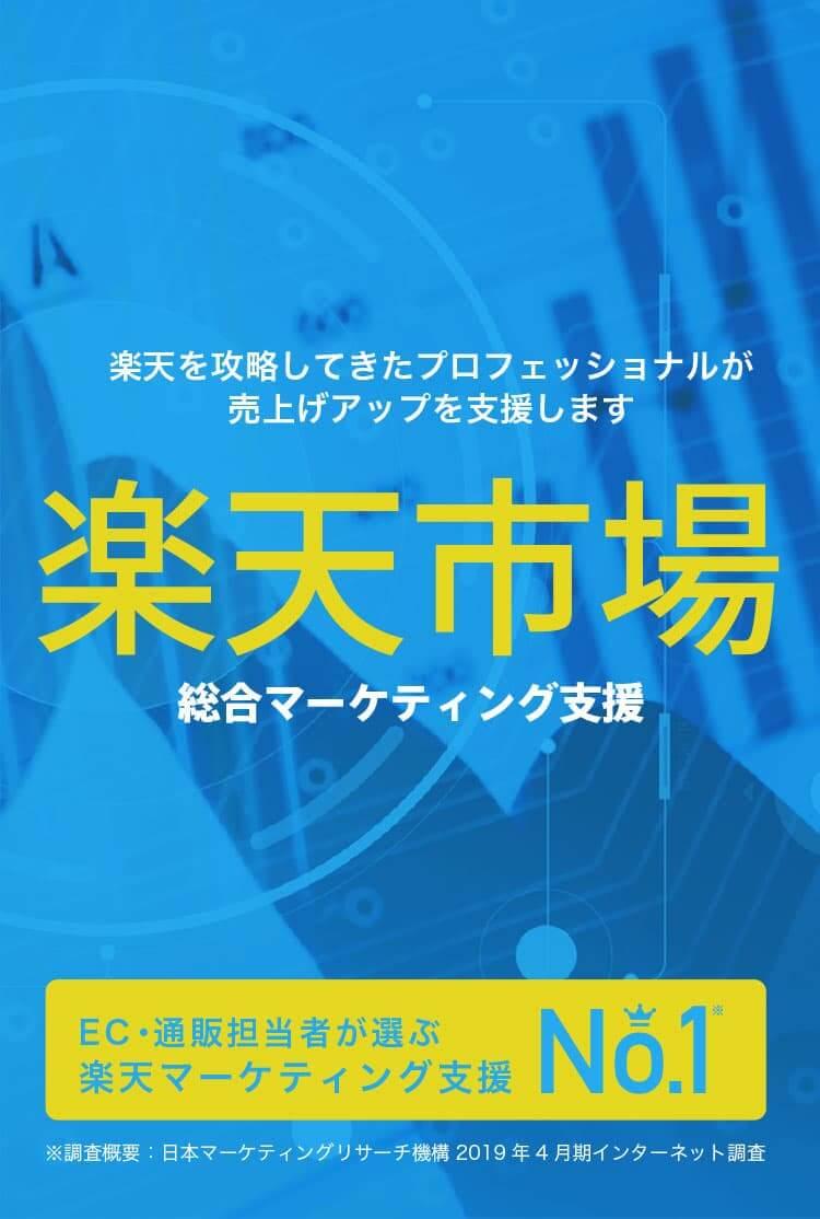 マーケティング担当者が選ぶ 楽天マーケティング支援 No.1