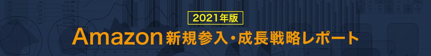 Amazon新規参入・成長戦略レポート[2021年版]