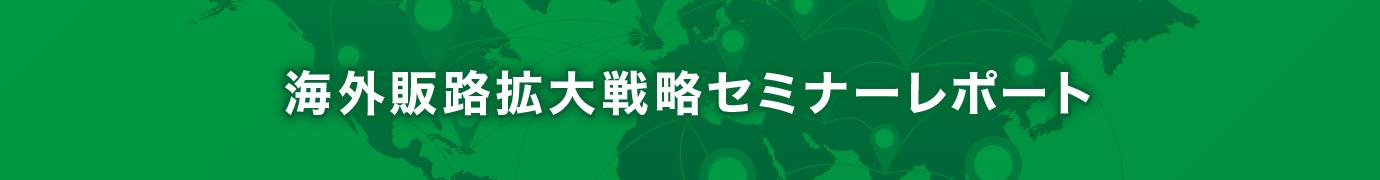 海外販路拡大戦略セミナーレポート