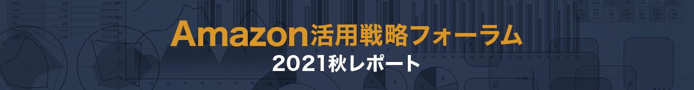 Amazon活用戦略フォーラム_2021秋レポート