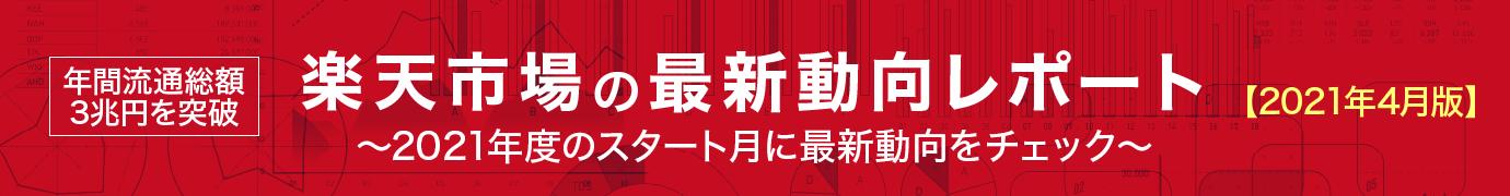 楽天市場の最新動向レポート[2021年4月版]