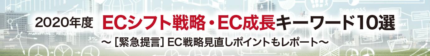 2020年 ECシフト戦略レポート
