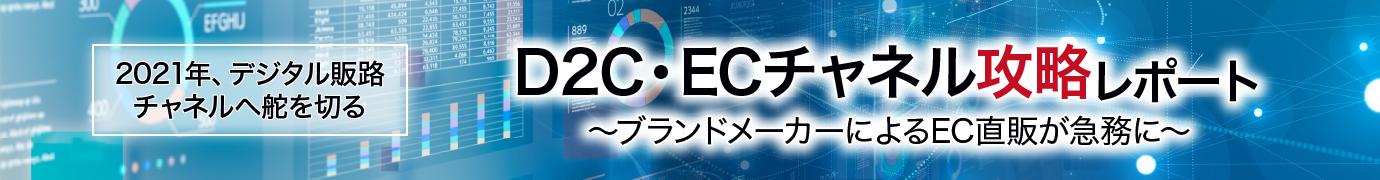 2021年、D2C・ECチャネル攻略レポート