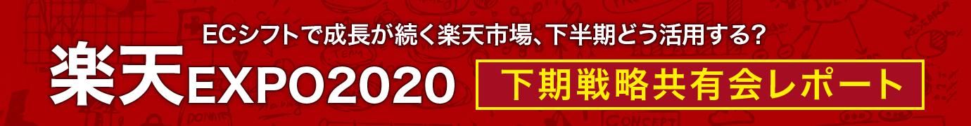 楽天EXPO2020 下期戦略共有会レポート