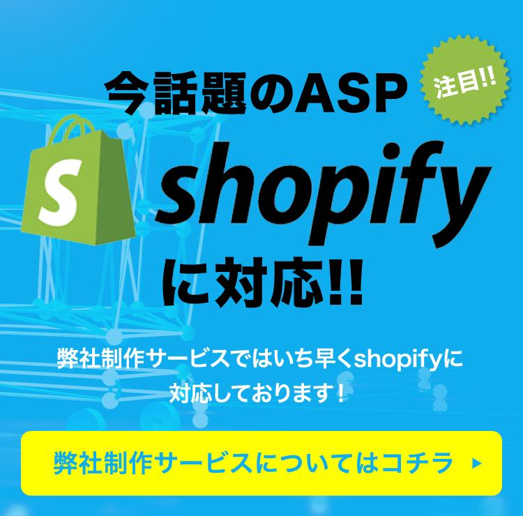 今話題のASP shopifyに対応