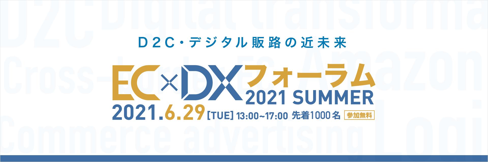 EC×DXフォーラム_2021_SUMMER
