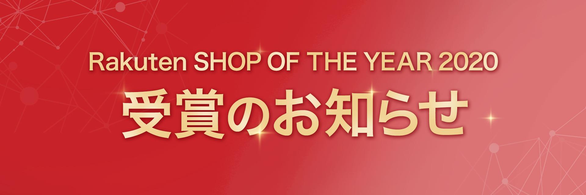 楽天ショップ・オブ・ザ・イヤー2020にて、 当社が運営するSK-Ⅱとブラウンビューティーが受賞!!