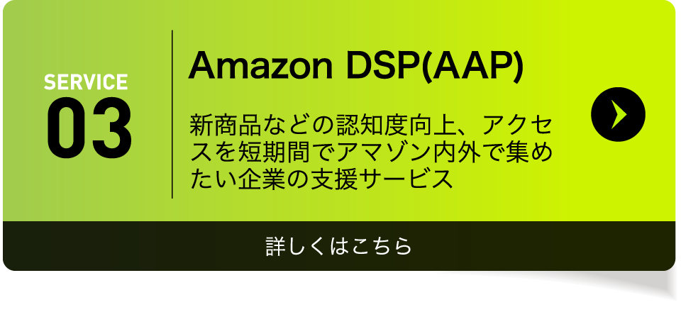 Amazon DSP(AAP)