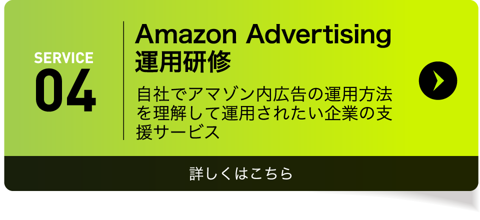Amazon Advertising 運用研修