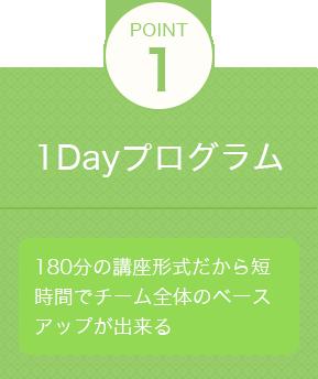 1dayプログラム