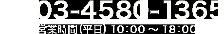 03-4580-1365