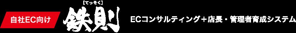 自社EC鉄則コンサルティング