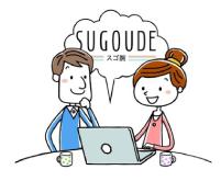 SUGOUDE(スゴ腕)イメージ