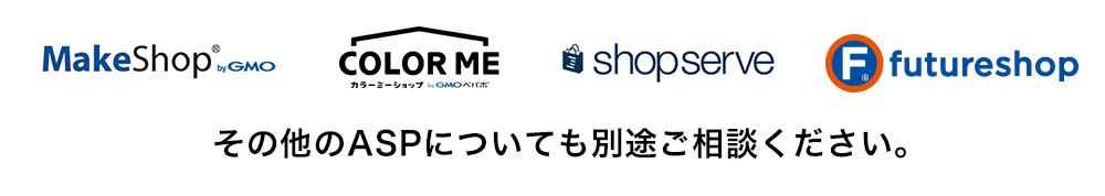 MakeShop(メイクショップ)、COLOR ME(カラーミーショップ)、shopserve(ショップサーブ)、futureshop(フューチャーショップ※コマースクリエイター)にも対応