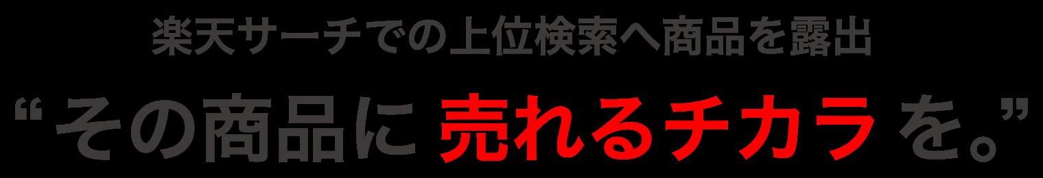 累計売上支援総額5000億円 その商品に売れるチカラを。