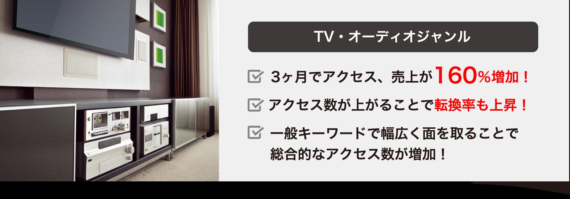 TV・オーディオジャンル