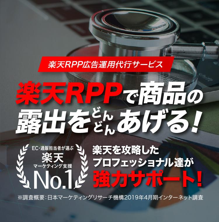 楽天RPPで商品の露出をどんどんあげる!EC・通販担当者が選ぶ楽天マーケティング支援No.1