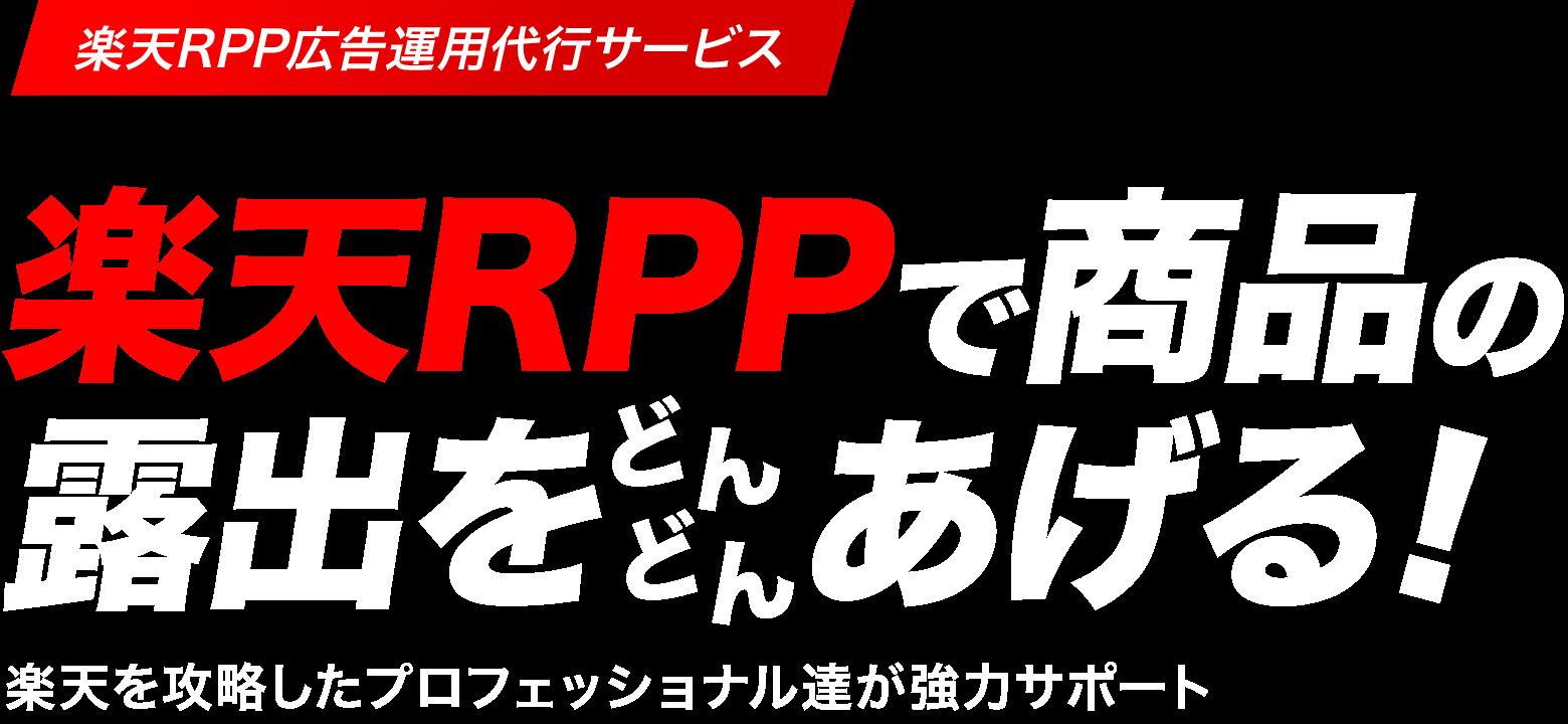 楽天RPPで商品の露出をどんどんあげる!