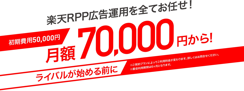 楽天RPP広告運用を全てお任せ!月額70000円から!