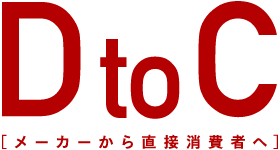 DtoCメーカーから直接消費者へ