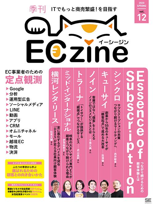 ECzine vol.12 高木さん