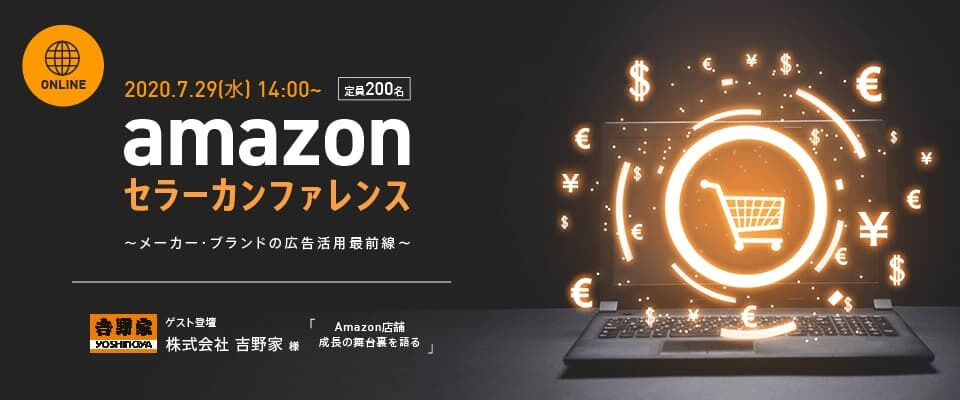 Amazonセラーカンファレンスを開催[7/29]