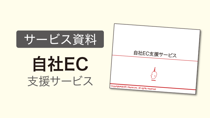 [NEW]EC参入・売上アップの鉄則レポート~新担当者の方におすすめ~