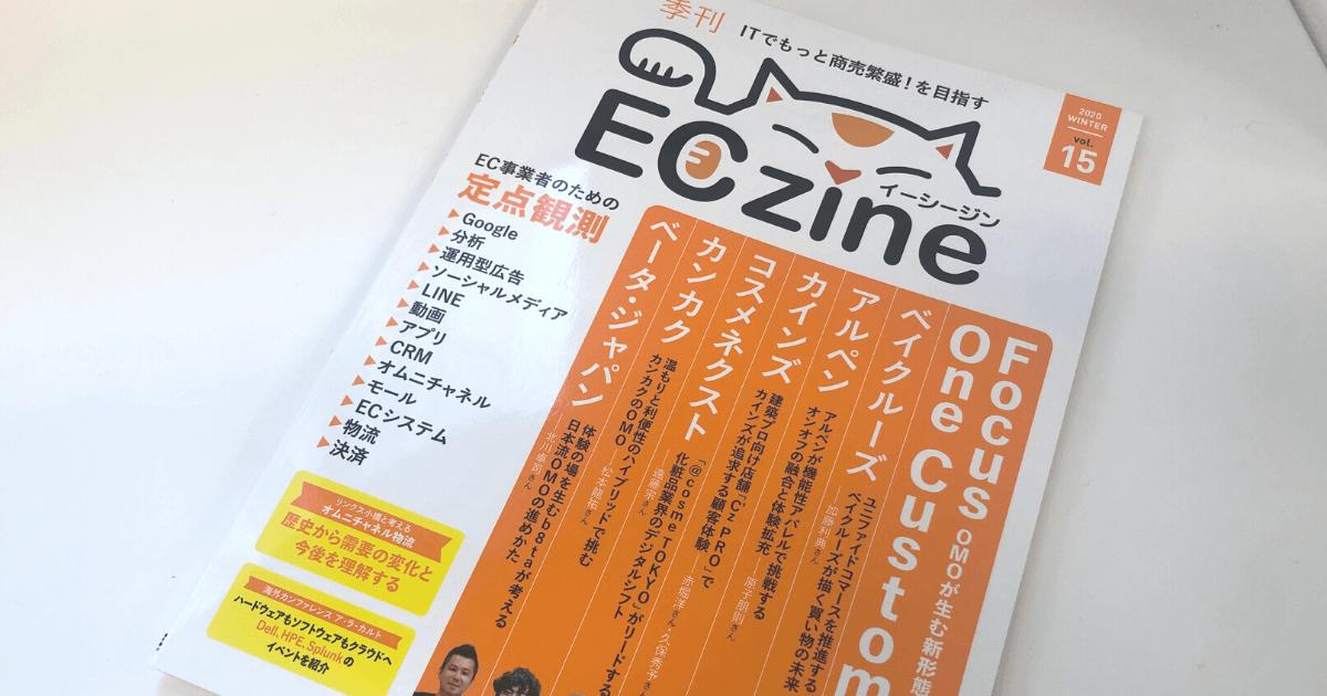 『季刊ECzine』2020年冬号に、高木の記事が掲載されました