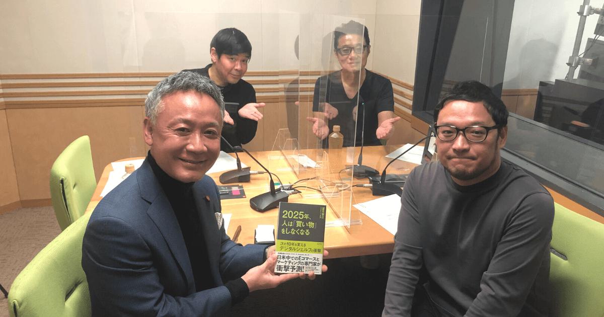 文化放送「浜松町Innovation Culture Cafe」に、望月が出演しました