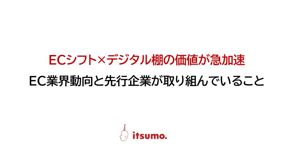 ネットスーパー実行研究会主催ウェビナー「日本のネットショッピング」に立川が登壇しました