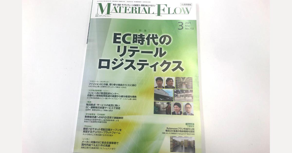 月刊マテリアルフロー