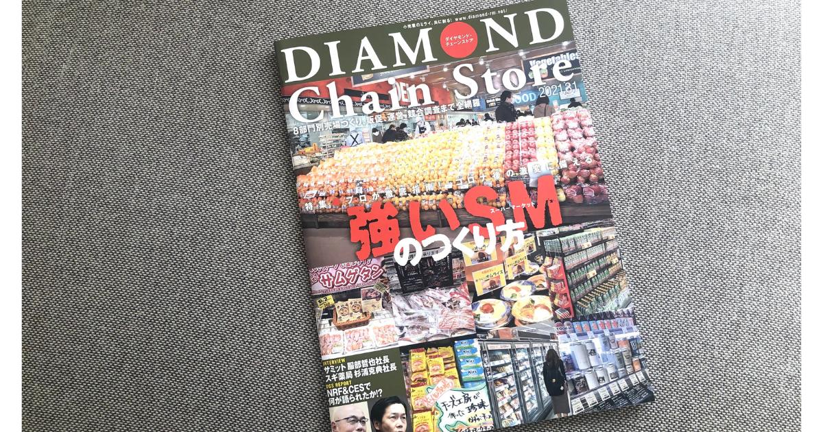ダイヤモンド・チェーンストア誌にて、望月の著書が紹介されました