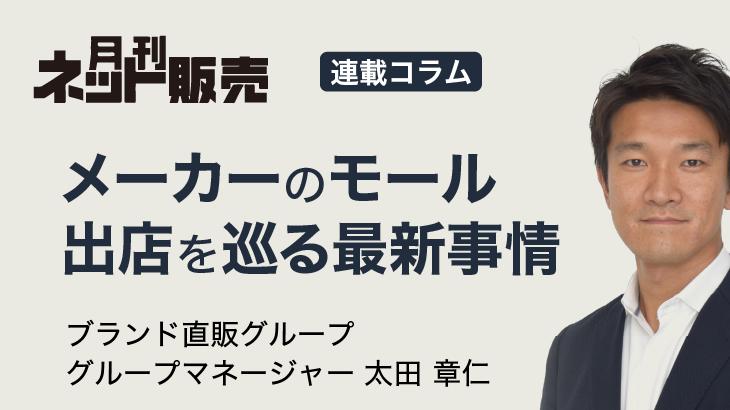 月刊ネット販売5月号に太田の記事が掲載されました