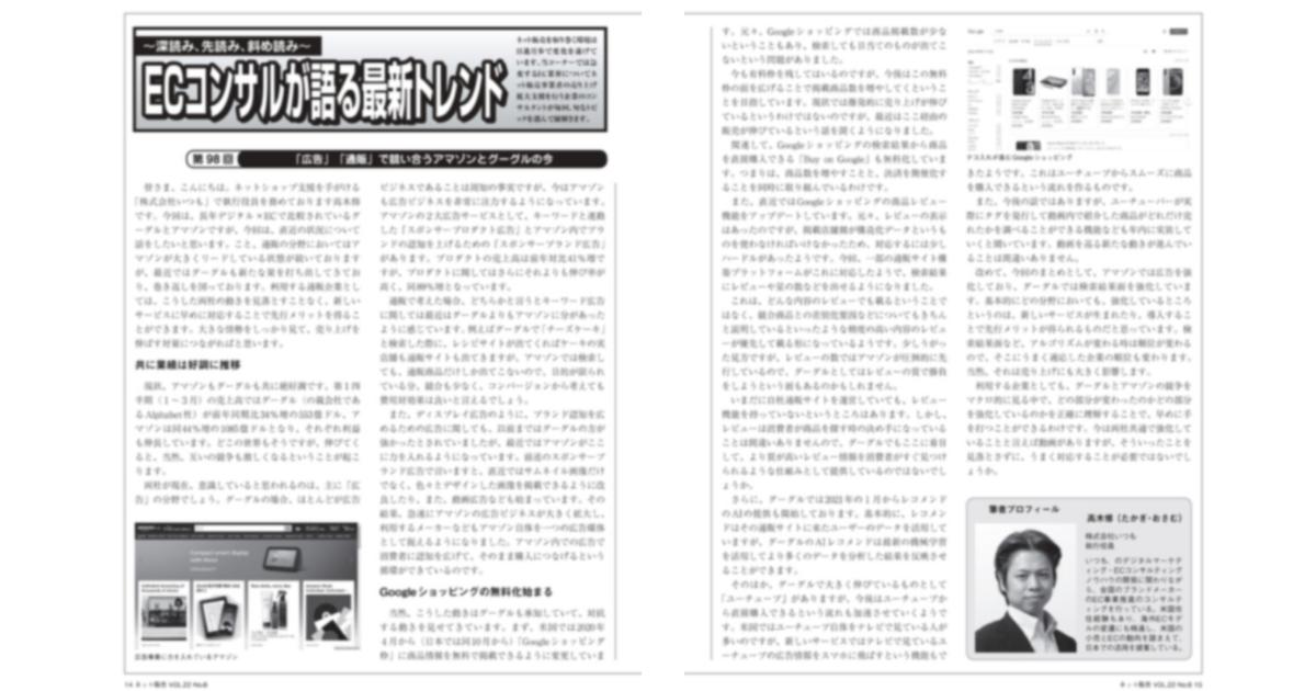 月刊ネット販売6月号