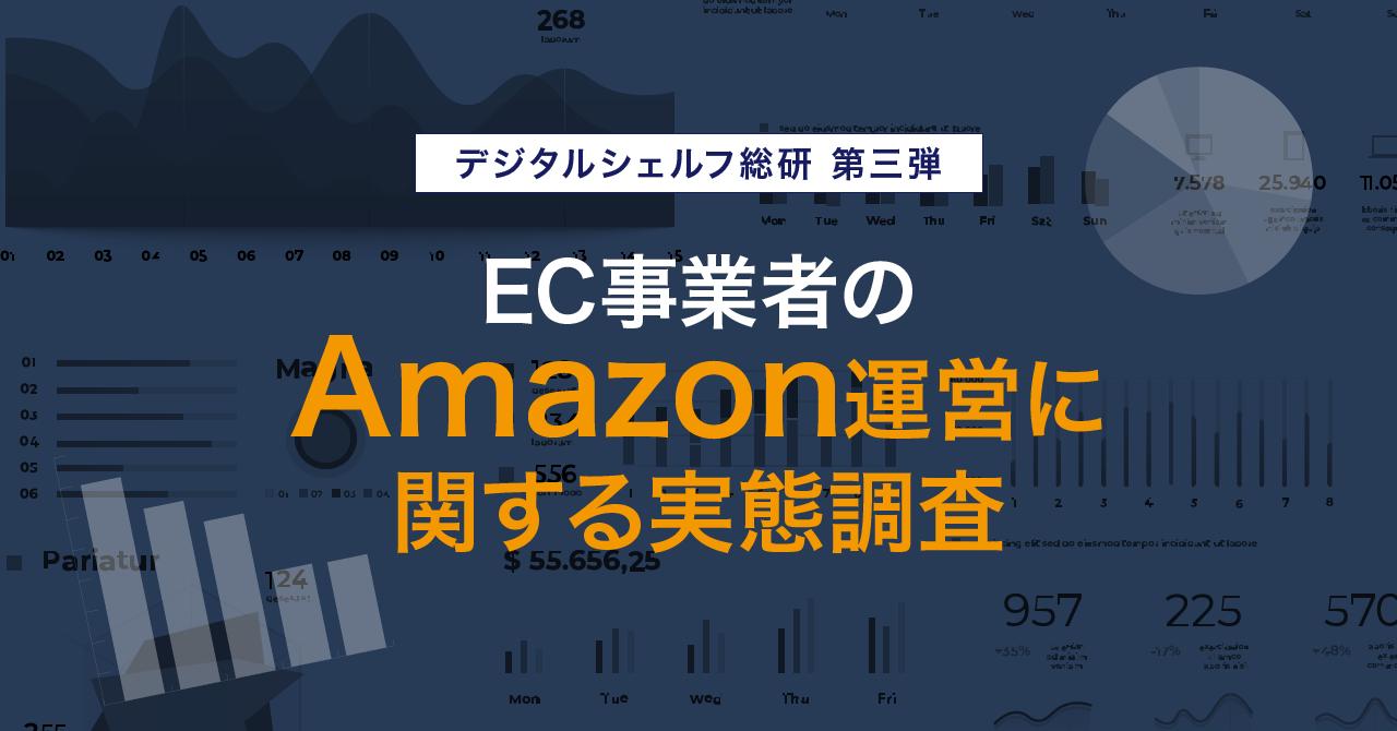 【EC事業者のAmazon運営状況を調査】Amazon広告利用は二極化傾向、まだ活用しきれていない状況が浮き彫りに