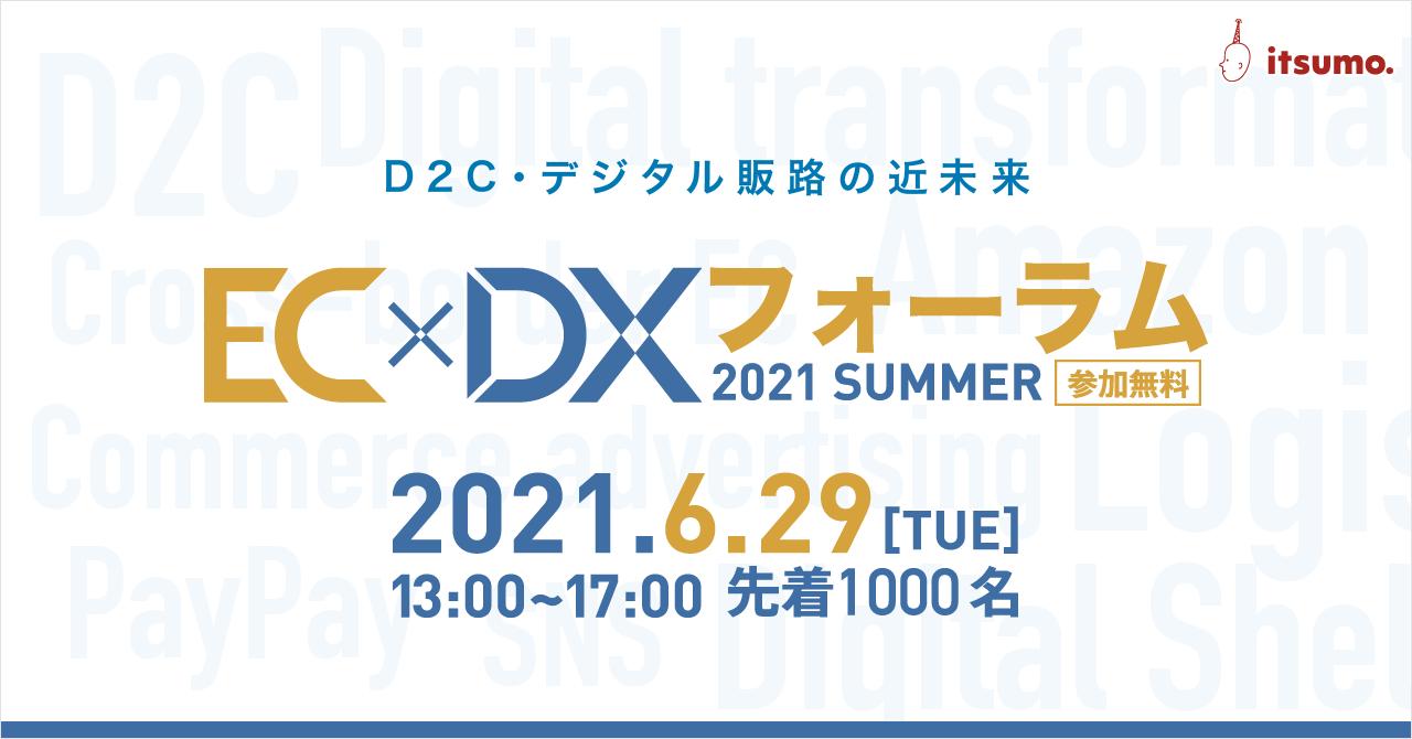 EC×DXフォーラム 2021 SUMMER 開催[6/29]