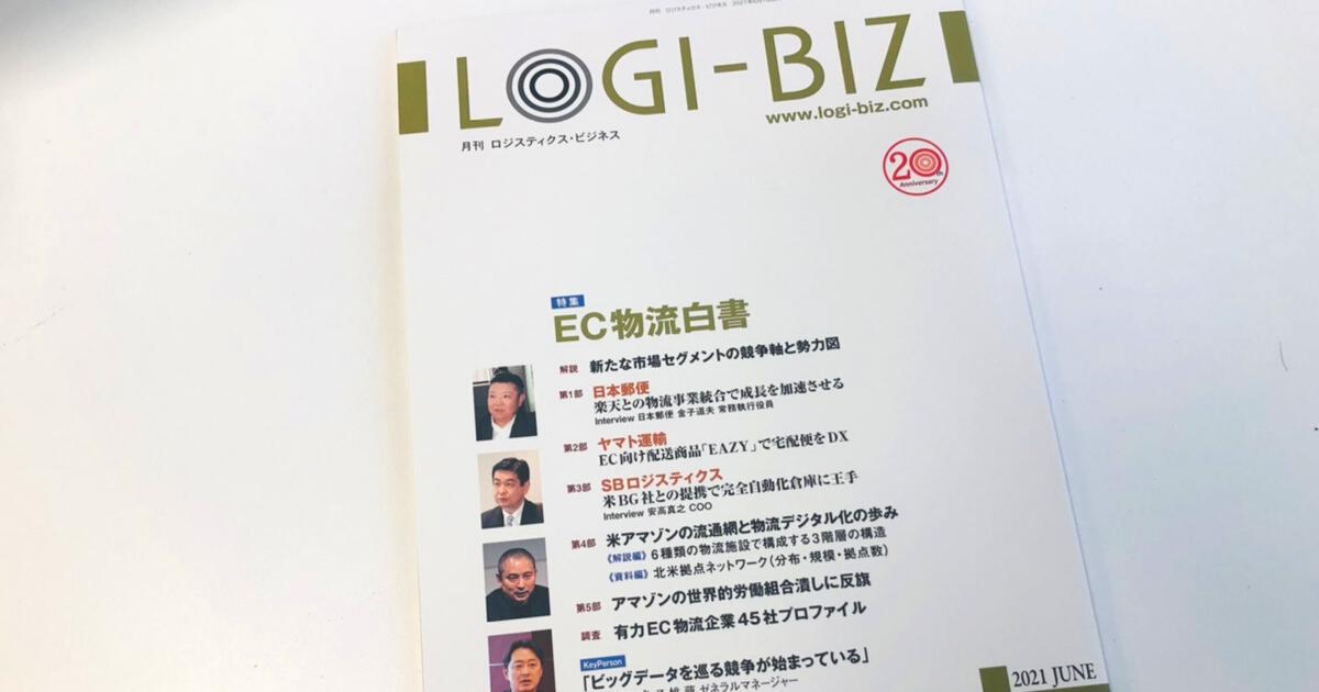 月刊ロジスティクス・ビジネス(LOGI-BIZ)2021年6月号