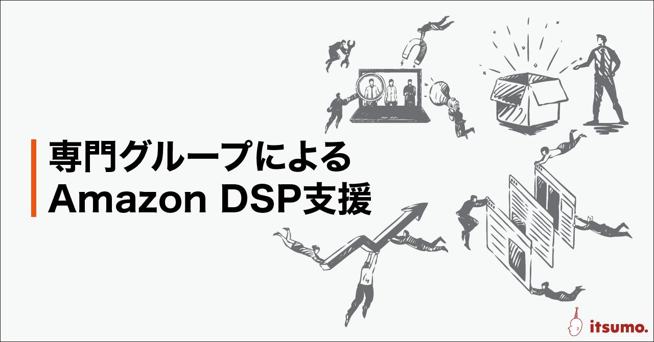 株式会社いつも、Amazon DSP専門チームを立ち上げ、当該サービスをさらに強化