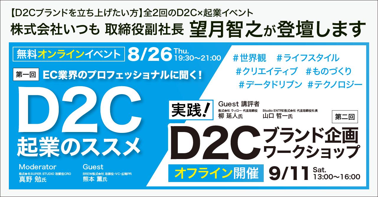 【D2Cブランドを立ち上げたい方】全2回のD2C×起業イベントを開催~株式会社いつも 取締役副社長 望月智之が登壇します~