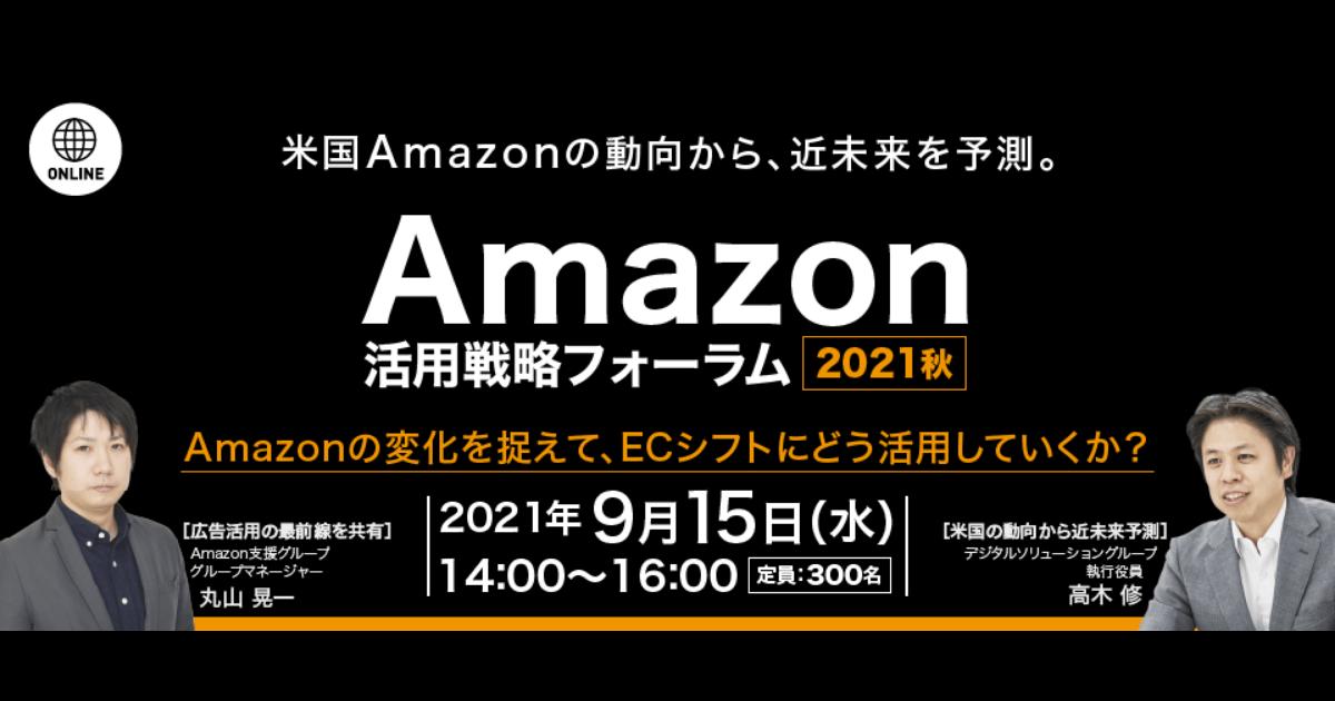 Amazon活用戦略フォーラム2021秋